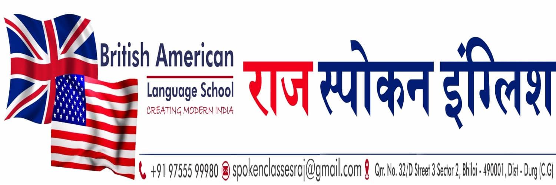 Raj Spoken English Coaching class in Bhilai Mo 9755599980